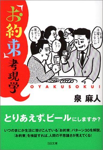 「お約束」考現学 / 泉 麻人