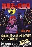暗黒街の吸血鬼 (吸血鬼はお年ごろシリーズ) (コバルト文庫)