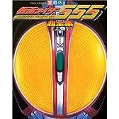 仮面ライダー555(ファイズ)超全集 (上巻) (てれびくんデラックス愛蔵版)