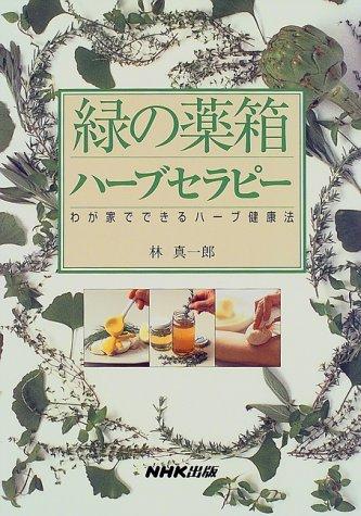 緑の薬箱ハーブセラピー―わが家でできるハーブ健康法の詳細を見る