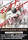 モンタナ・ジョー—マフィアのドンになった日本人