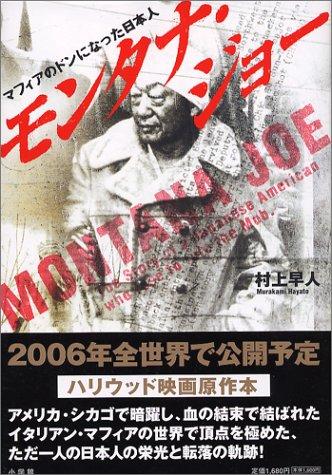 モンタナ・ジョー―マフィアのドンになった日本人の詳細を見る