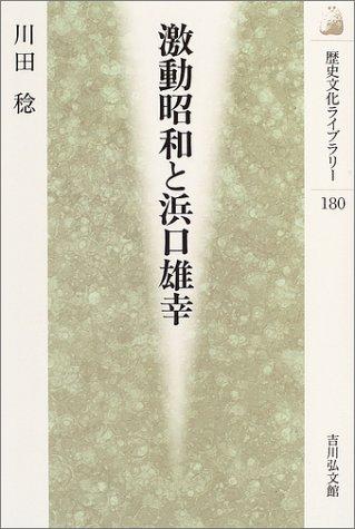 激動昭和と浜口雄幸 (歴史文化ライブラリー)