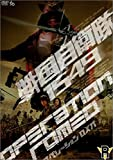 戦国自衛隊1549 OPERATION ROMEO[DVD]