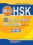 Best 第二学年 - 核心HSK:新漢語水平考試模擬試題集 第6級(附MP3光盤1張)(中国語) Review