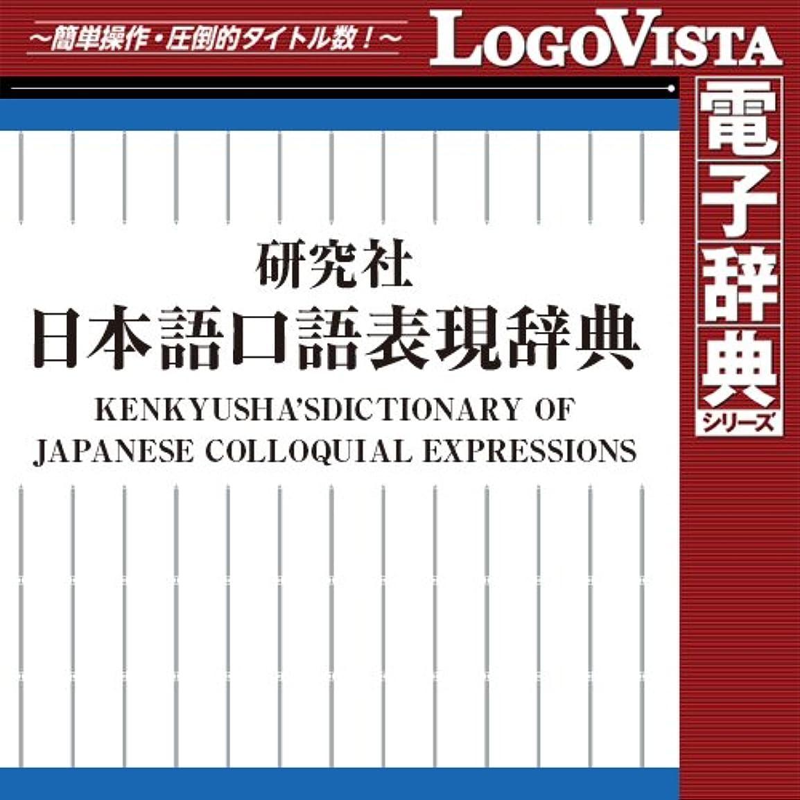 義務づけるアレキサンダーグラハムベルダイエット研究社 日本語口語表現辞典 for Mac [ダウンロード]
