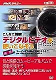 DVD>デジタルビデオを使いこなそう 応用編 NHK趣味悠々 (<DVD>)