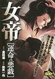 女帝 運命の悪戯 (SPコミックス SPポケットワイド)