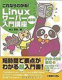 これならわかる!Linuxサーバー入門講座第2版