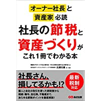 オーナー社長と資産家必読 社長の節税と資産づくりがこれ1冊でわかる本