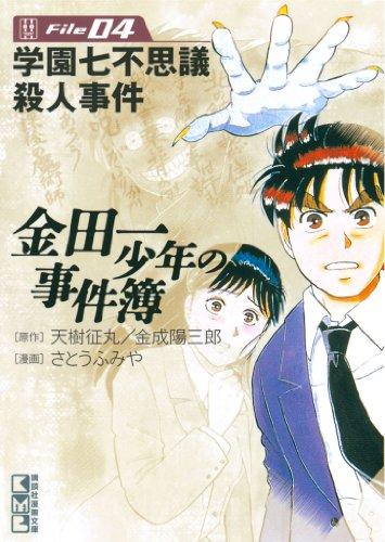 金田一少年の事件簿 File(4) (週刊少年マガジンコミックス)