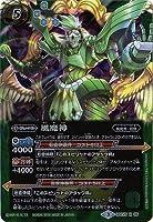 バトルスピリッツ/ドリームブースター【炎と風の異魔神】BSC25-X05 風魔神 X
