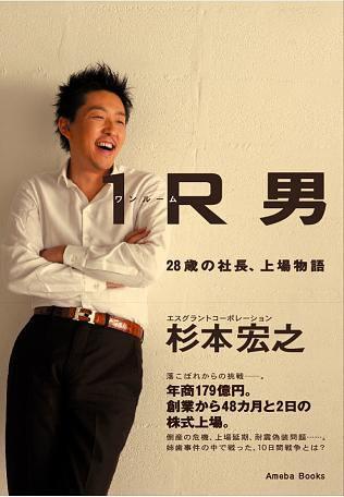 1R(ワンルーム)男~28歳の社長、上場物語の詳細を見る
