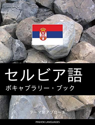 セルビア語のボキャブラリー・ブック: テーマ別アプローチ