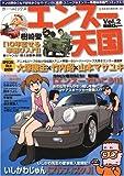 エンスー天国 VOL.2―新感覚カー・コミック・マガジン (NEKO MOOK 1401) 画像