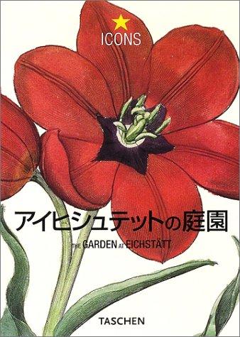 アイヒシュテットの庭園―バシリウス・ベスラー植物図譜精選画集 (タッシェン・アイコンシリーズ)の詳細を見る