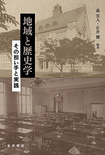 地域と歴史学―その担い手と実践―