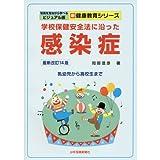 学校保健安全法に沿った 感染症 最新改訂14版 (写真を見ながら学べるビジュアル版 新健康教育シリーズ)