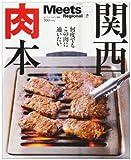 関西肉本―何度でもこの肉に通いたい。 (えるまがMOOK ミーツ・リージョナル別冊)