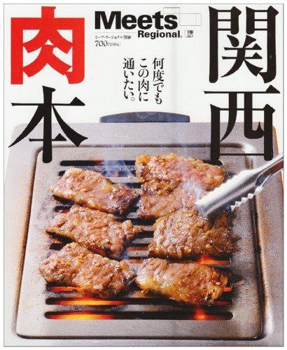 関西肉本―何度でもこの肉に通いたい。 (えるまがMOOK ミーツ・リージョナル別冊)の詳細を見る