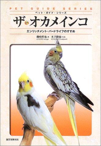 ザ・オカメインコ (ペット・ガイド・シリーズ)