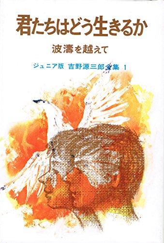 君たちはどう生きるか―波涛を越えて (吉野源三郎全集 1 ジュニア版)の詳細を見る