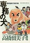 専務の犬 (Big comics special―高橋留美子傑作集)