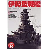 伊勢型戦艦―航空打撃力を有する世界で唯一の航空戦艦 (〈歴史群像〉太平洋戦史シリーズ (26))