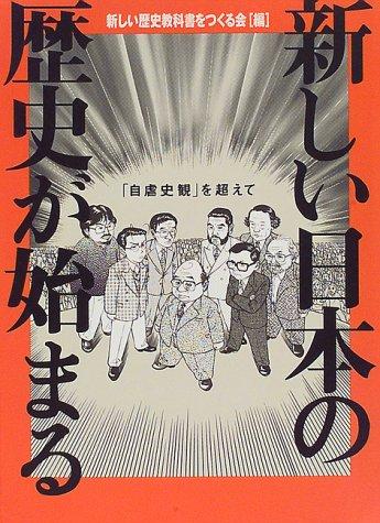 新しい日本の歴史が始まる―「自虐史観」を超えての詳細を見る