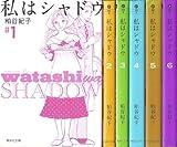 私はシャドウ コミック 1-6巻セット (集英社文庫)