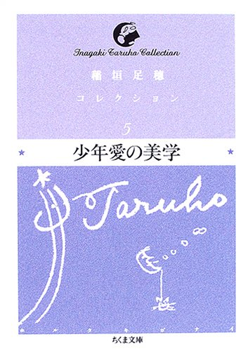 少年愛の美学—稲垣足穂コレクション〈5〉 (ちくま文庫)