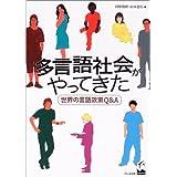 多言語社会がやってきた―世界の言語政策Q&A