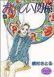 おいしい関係 (8) (ヤングユーコミックス)