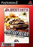 EA BEST HITS バトルフィールド2 モダンコンバット