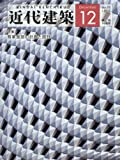 近代建築 2016年 12 月号 [雑誌]