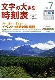 文字の大きな時刻表 2008年 07月号 [雑誌]