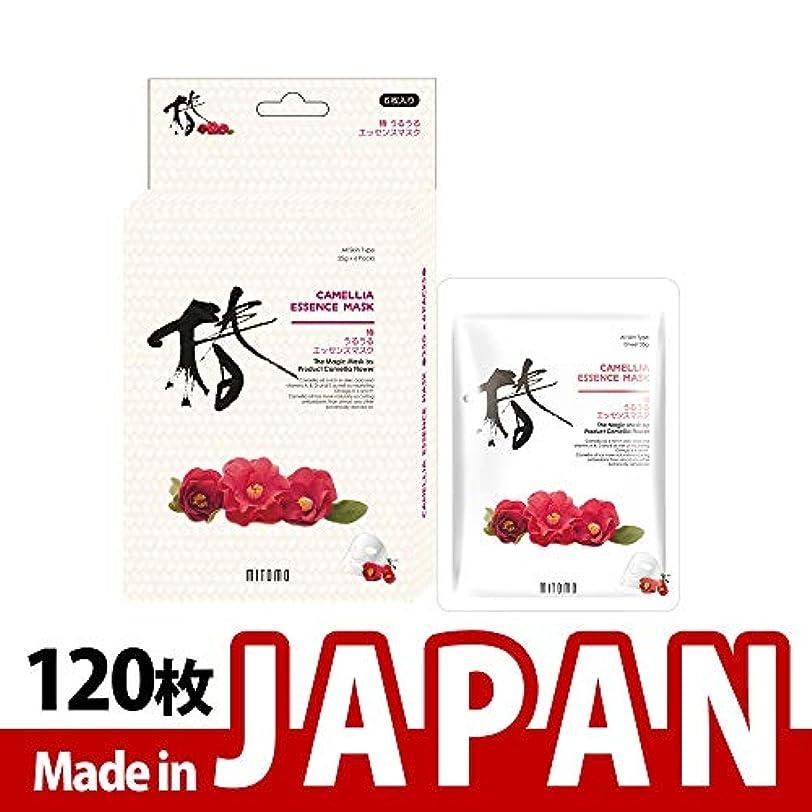 第西フェロー諸島MITOMO【JP512-D-0】日本製シートマスク/6枚入り/120枚/美容液/マスクパック/送料無料