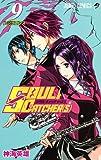 SOUL CATCHER(S) 9 (ジャンプコミックス)