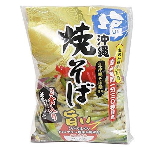 沖縄 塩焼きそば (袋) 2食入り×10袋 シンコウ こだわりの生めんとチャンプルー塩味のソース シコシコの沖縄そばの麺の珍しいやきそば 沖縄のソウルフード お土産にも