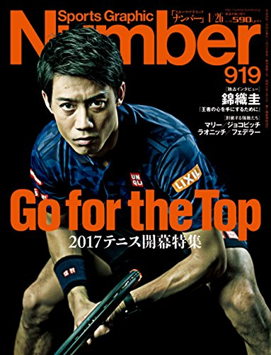 Number(ナンバー)919号 Go for the Top 2017テニス開幕特集 (・・・