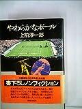 やわらかなボール (1982年) (書下ろしノンフィクション)