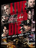 LIVE AND DIE リヴ・アンド・ダイ (字幕版)
