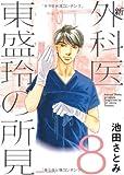 新 外科医東盛玲の所見(8) (朝日コミックス) (あさひコミックス)