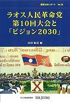 ラオス人民革命党第10回大会と「ビジョン2030」 (情勢分析レポート)