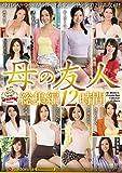 母の友人 総集編12時間 マドンナ [DVD]