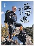 薮岩魂—ハイグレード・ハイキングの世界—
