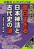 [オーディオブックCD] たけみつ教授の面白すぎる日本神話と古代史の謎 (<CD>)