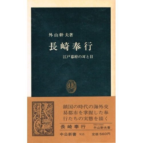 長崎奉行―江戸幕府の耳と目 (中公新書)