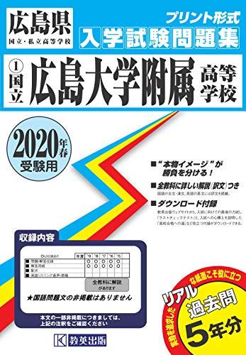 広島大学附属高等学校過去入学試験問題集2020年春受験用 (広島県高等学校過去入試問題集)