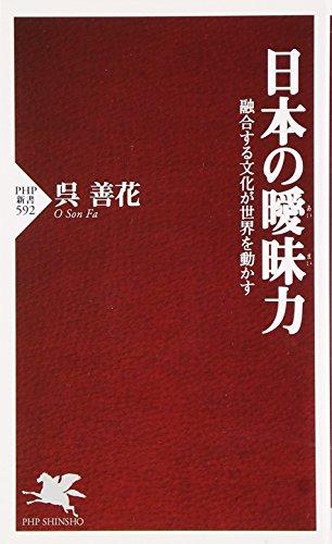 日本の曖昧力 (PHP新書)